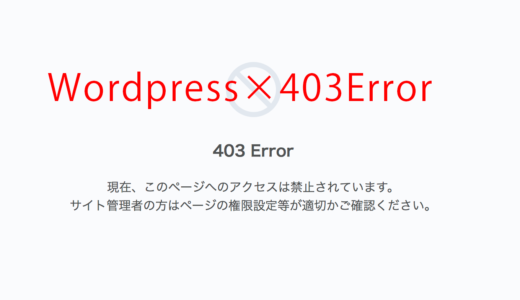 WordPress編集時にエラーが出た時の対処法